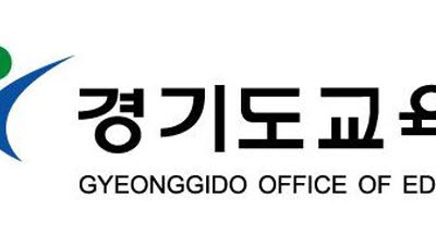 경기도교육청, 교원·교육전문직원 1129명 인사 단행