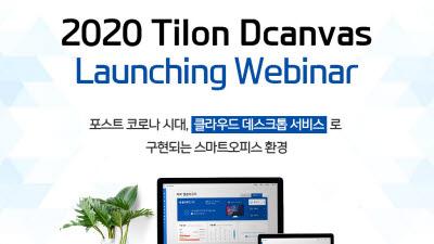 틸론, 데스크톱 서비스(DaaS) 신제품 'Dcanvas' 런칭 웨비나 7일 개최