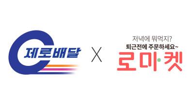 로마켓, 서울시 공공배달앱 '제로배달 유니온' 가맹점 모집