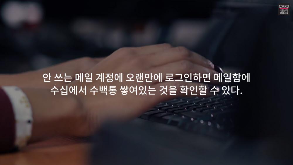 [카드뉴스]이메일만 지워도 지구 환경 지킨다