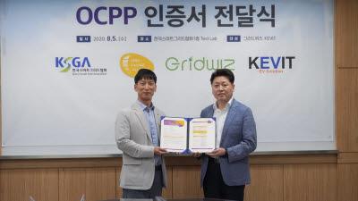 그리드위즈, 세계 최초 양방향 DC 충전기 OCPP 인증 취득
