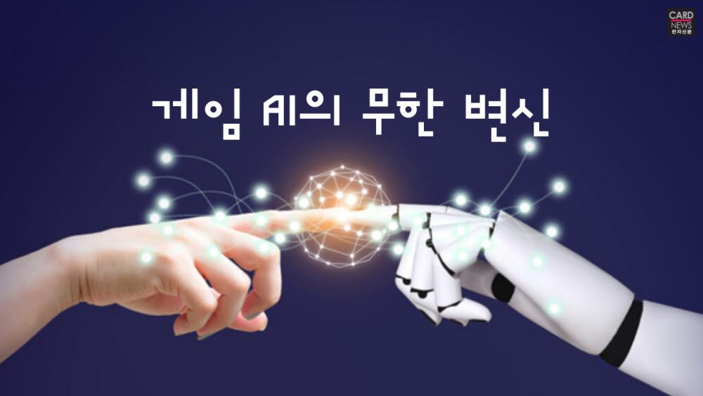[카드뉴스]게임 AI의 무한 변신