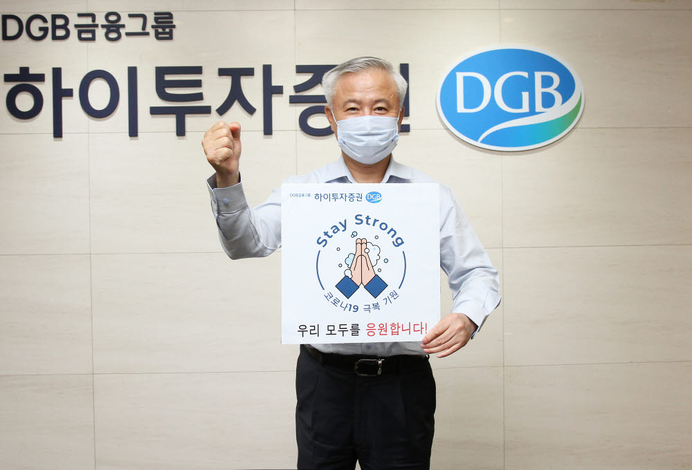 김경규 하이투자증권 대표 (사진=하이투자증권)