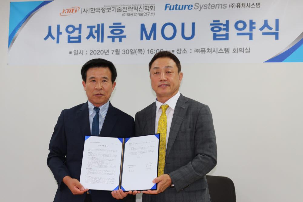 정원규 퓨처시스템 대표(오른쪽)와 박종일 미래융합기술연구소 사이버보안 센터장이 사업 제휴 MOU를 맺고 기념촬영했다.