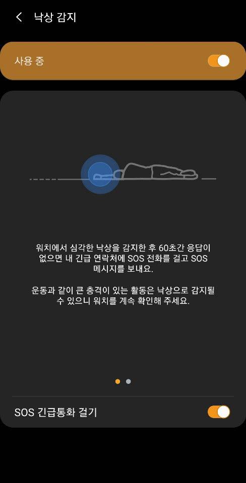 갤럭시워치3 낙상감지 기능