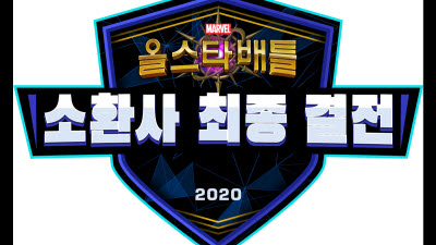 넷마블 북미 자회사 카밤, '마블 올스타배틀' 온라인 세계 대회 개최