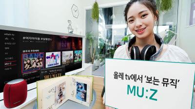 KT, 올레 tv 보는 뮤직 서비스(MU:Z) 출시