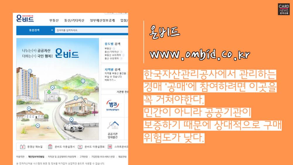 [카드뉴스]ㅈ방 ㄷ방 말고, 내 집 마련 도와주는 사이트