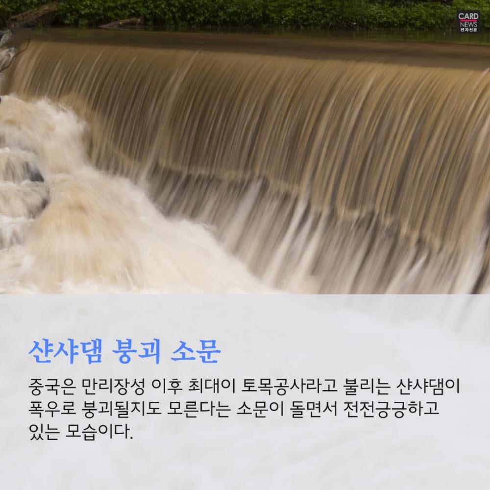 [카드뉴스]연일 쏟아지는 폭우…中 샨샤댐 붕괴 위험 우려