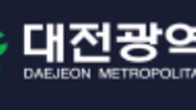 대전시, 유망 中企 글로벌업 지원사업 본격 추진
