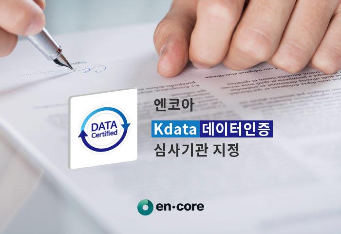엔코아, 2020 Kdata 데이터인증 심사 기관으로 3년 연속 지정