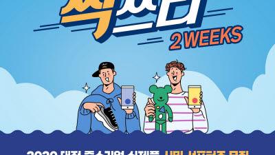 대전시, 중소기업 신제품 테스트 시민 서포터즈 모집