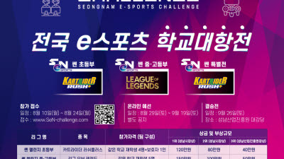{htmlspecialchars(성남산업진흥원, 성남 아마추어 e스포츠대회 'SeN Challenge' 참가팀 모집)}