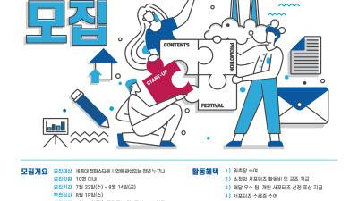 {htmlspecialchars(세종대 캠퍼스타운 지원센터, 제4기 청년 서포터즈 모집)}