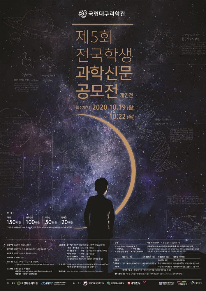 제5회 전국학생과학신문공모전 포스터