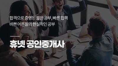 {htmlspecialchars(휴넷, 공인중개사 시험 마무리 강의 무료 배포 … '15분 짤강'으로 단기 합격 지원)}