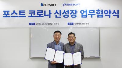 클립소프트-알앤비소프트, 포스트코로나 시대 신성장 협력 MOU 교환