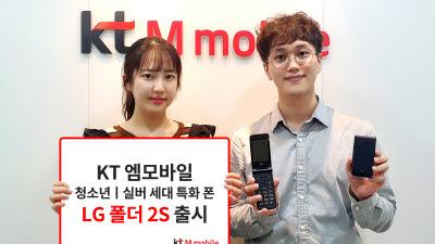 "KT 엠모바일 'LG폴더 2S' 출시...""청소년·실버 특화 폰"""