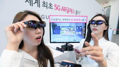 LG유플러스, 세계 최초 5G AR 글래스 상용화
