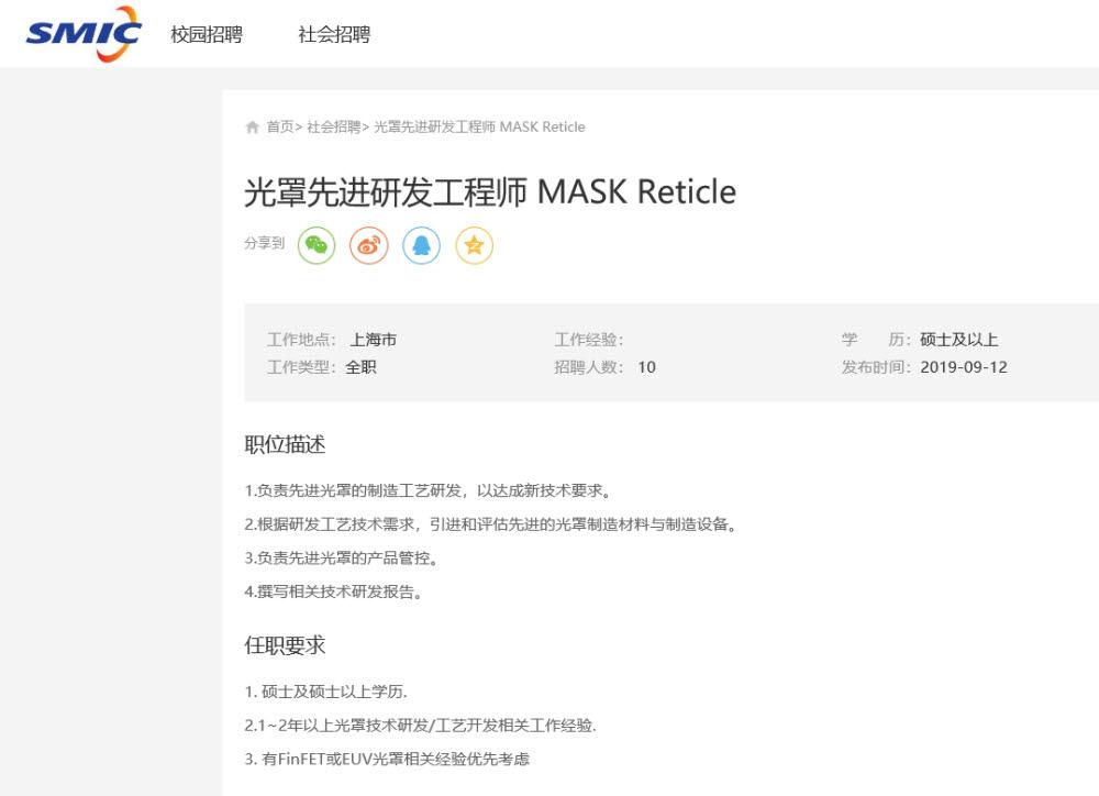 지난해 9월 SMIC 레티클 개발 인력 채용 공고. <사진=SMIC 웹사이트>