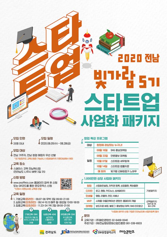 빛가람 스타트업 사업화 패키지 프로그램 교육생 모집 홍보포스터
