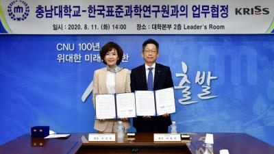 충남대·표준연, 연구 협력 협정