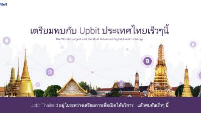 업비트 태국, 현지 디지털 자산 사업 4개 분야 예비 허가 획득