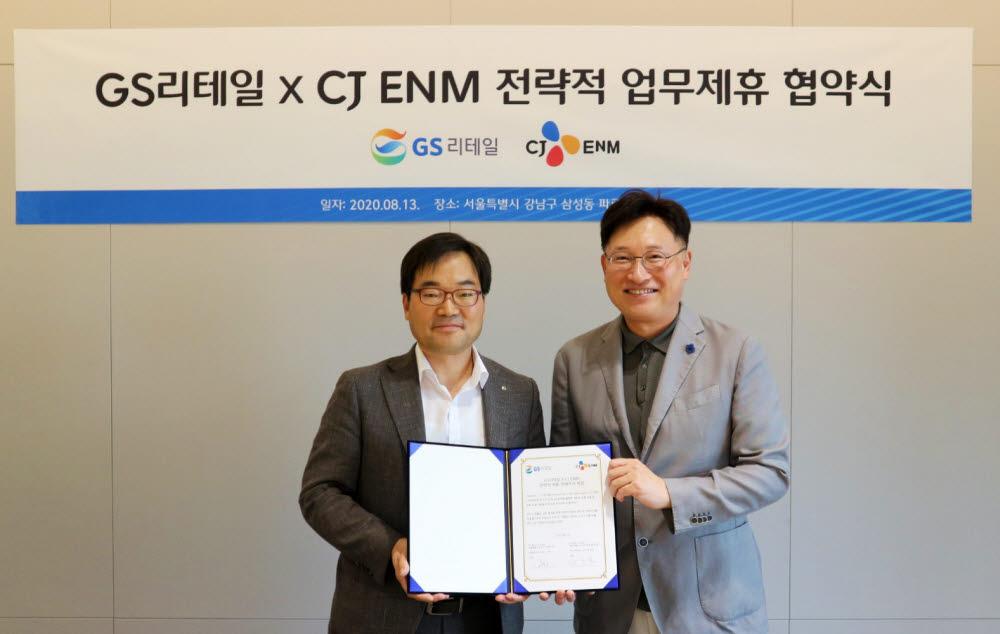김종수 GS리테일 MD본부장 전무(왼쪽)와 김도한 CJ ENM 다이아 티비 사업부장