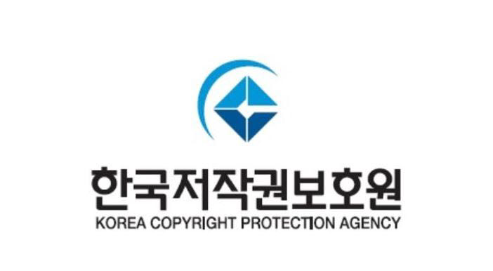 한국저작권보호원, 비공개 사이트 불법복제물 공익신고제 시범 운영