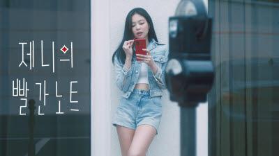 제일기획이 만든 제니의 빨간노트 갤럭시 노트20 광고 900만뷰 돌파