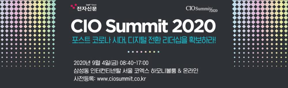 [알림]'디지털 전환'…CIO서밋 내달 4일 온·오프 병행