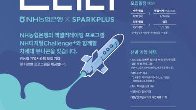NH농협은행, 'NH디지털챌린지+' 4기 모집