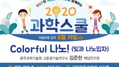 국립광주과학관-GIST, 19일 '빛과 나노입자' 과학스쿨 강연 개최