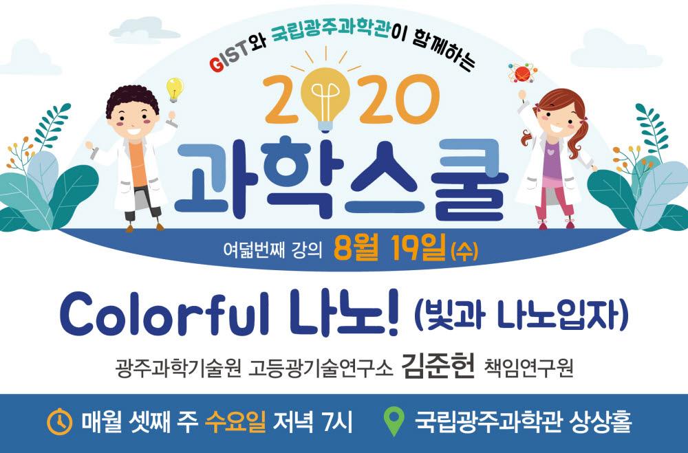 국립광주과학관과 GIST가 19일 개최하는 빛과 나노입자 과학스쿨 강연 포스터.