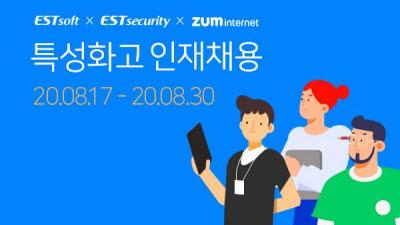 이스트소프트·이스트시큐리티·줌인터넷, 특성화고 인재 채용