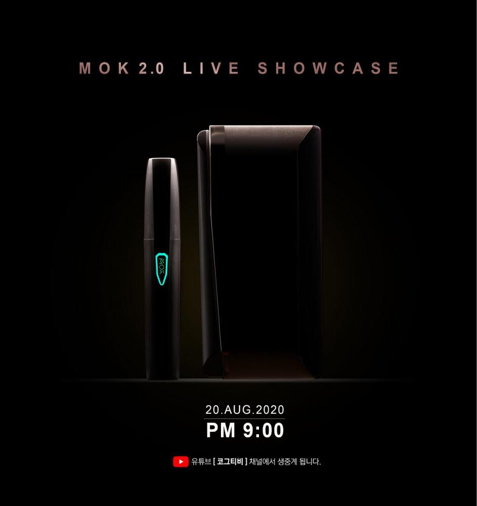 궐련형 전자담배 '모크', 온라인 쇼케이스로 신제품 공개
