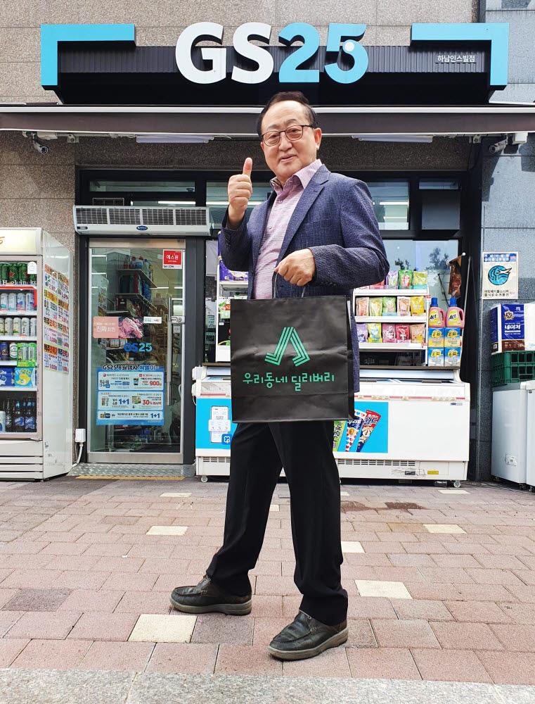 30년간 GS25 광장점을 운영하다 은퇴한 장영은씨가 1호 우친으로 위촉된 후 포즈를취하고 있다.