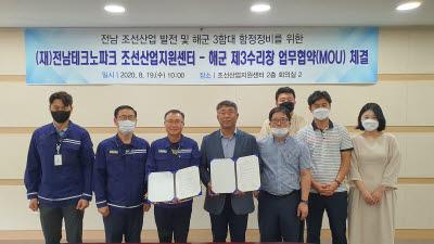 전남TP, 해군과 조선중소기업 선박정비 전문인력 육성 업무협약