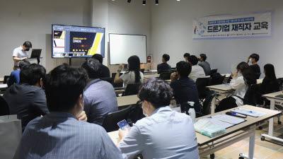 전남정보문화산업진흥원, 1차 드론기업 재직자 교육 프로그램 성료