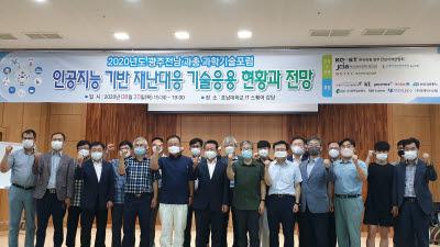 광주전남 과총, 'AI 기반 재난대응 기술' 포럼 성황리 개최