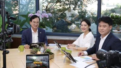광주 광산구, '행복 뉴딜정책' 유튜브 생중계