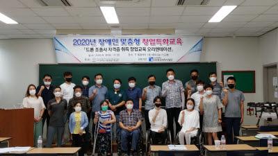 조선대 SW중심대학사업단, 장애인 맞춤형 창업특화교육 시작