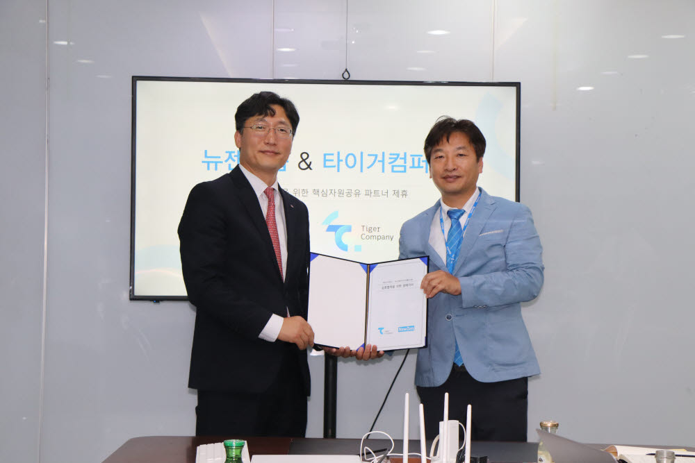 김범진 타이거컴퍼니 대표(왼쪽)와 장선수 뉴젠솔루션 대표가 협약식을 맺고 기념 촬영했다.