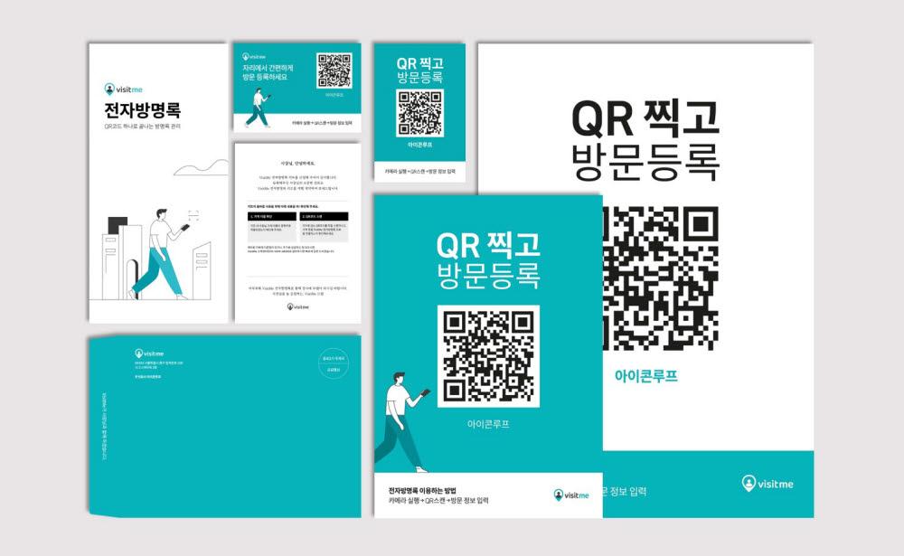 아이콘루프, '비짓미 전자방명록 서비스' 이용자 3만 돌파