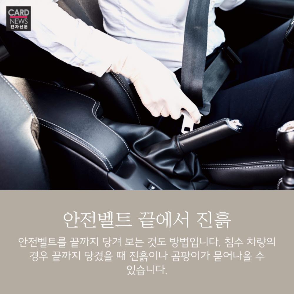 [카드뉴스]침수 차량, 중고차 구매 물먹지 마세요