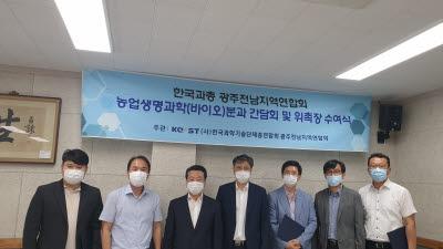 한국과총 광주전남연합회 농업생명과학(바이오)기술분과위 활동 개시