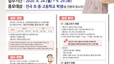 우정사업본부, 글짓기·그리기 대회 우체국 문화전 개최