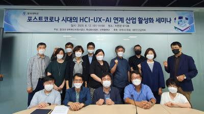 HCI-UX-AI 부산연구회 결성…인간 중심 스마트시티 만든다