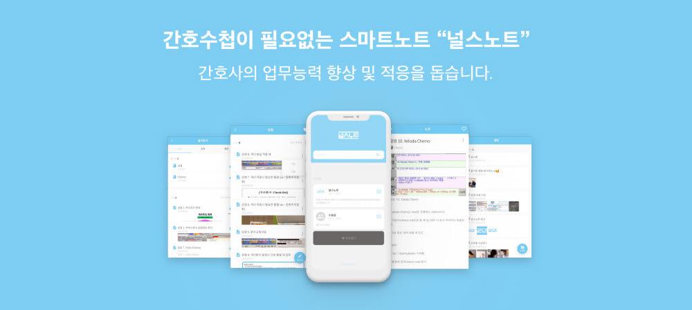 널스노트가 개발한 간호사 업무 효율화를 위한 모바일 애플리케이션.