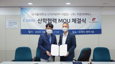 지앤지커머스, 남서울대 GTEP 사업단과 산학협력 MOU